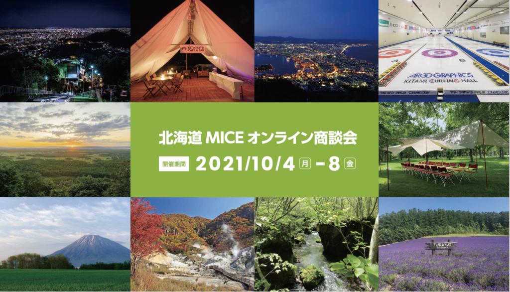 北海道MICEオンライン商談会